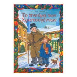 Το πνεύμα των Χριστουγέννων - Τσαρλς Ντίκενς (ISBN 9789604225798)